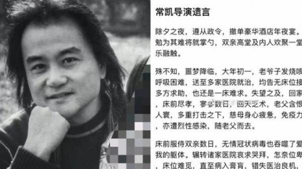Đạo diễn Trung Quốc qua đời cùng 3 người thân vì dịch COVID-19, bức di thư đẫm nước mắt được hé lộ